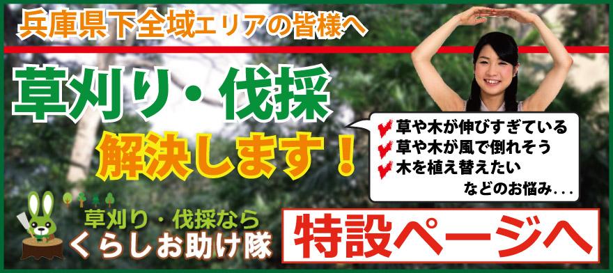 兵庫県下全域エリアの皆様へ草刈り・伐採解決します。草刈り伐採ならくらしお助け隊。特設ページへ