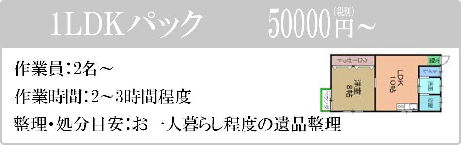 1LDKパック 50000円(税別)~。作業員:2名~。作業時間:2~3時間程度。整理・処分目安:お一人暮らし程度の遺品整理。